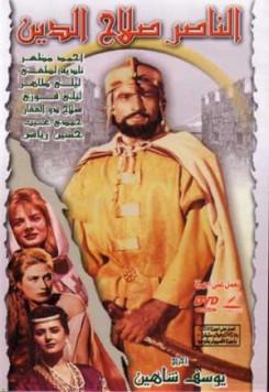 Салахуддин - освободитель Иерусалима