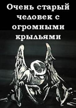 Очень старый человек с огромными крыльями (мультфильм)