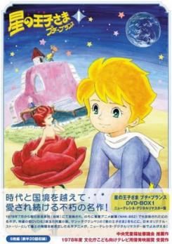 Приключения Маленького принца (аниме-сериал)