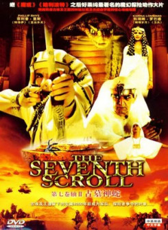 Седьмой свиток фараона (мини-сериал)