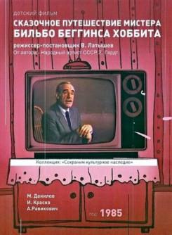 Сказочное путешествие мистера Бильбо Беггинса Хоббита (ТВ)